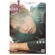 TVガイドdan Vol.32(TOKYO NEWS MOOK 880号) [ムックその他]