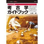 ビジュアル版 考古学ガイドブック(シリーズ「遺跡を学ぶ」〈別冊05〉) [単行本]