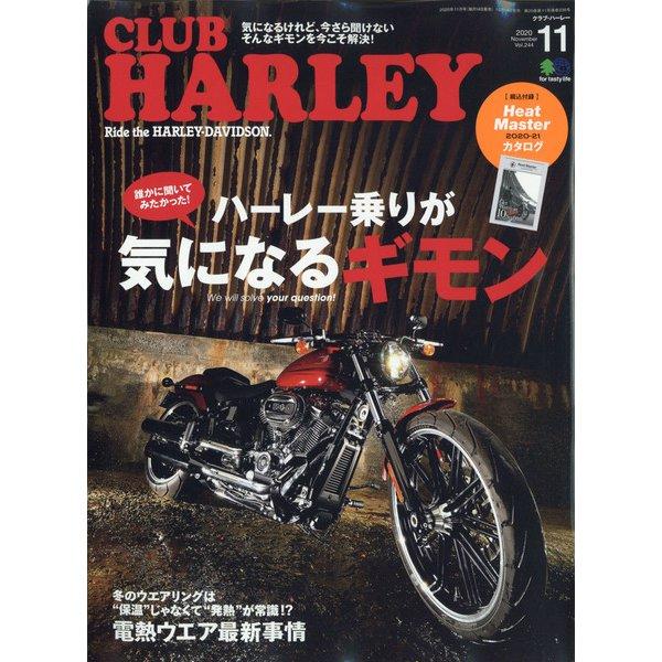 CLUB HARLEY (クラブ ハーレー) 2020年 11月号 [雑誌]