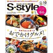 せんだいタウン情報 S-style 2020年10月号 [雑誌]