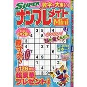 SUPER (スーパー) ナンプレメイトmini (ミニ) 2020年 11月号 [雑誌]