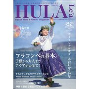 HULA Lea (フラレア) 2020年 11月号 [雑誌]