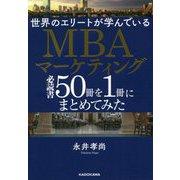 世界のエリートが学んでいるMBAマーケティング必読書50冊を1冊にまとめてみた [単行本]