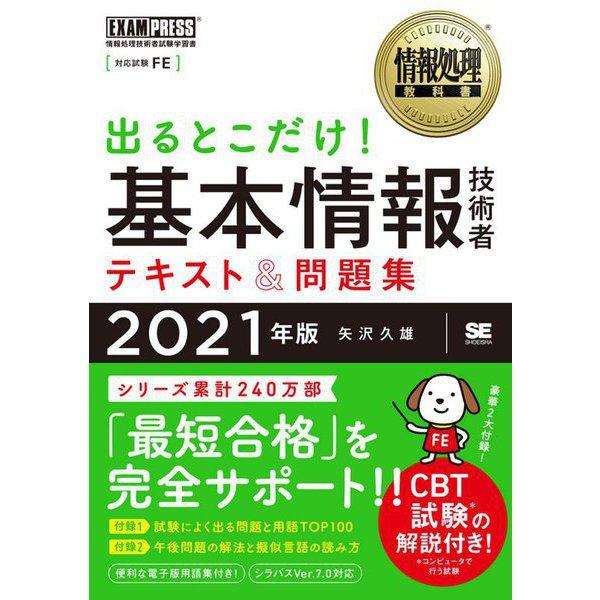 出るとこだけ!基本情報技術者テキスト&問題集〈2021年版〉(情報処理教科書) [単行本]