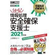 情報処理安全確保支援士〈2021年版〉(情報処理教科書) [単行本]