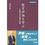 教育評価を学ぶ―いま問われる「評価」の本質(hito*yume book) [単行本]