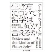 生き方について哲学は何が言えるか(ちくま学芸文庫) [文庫]