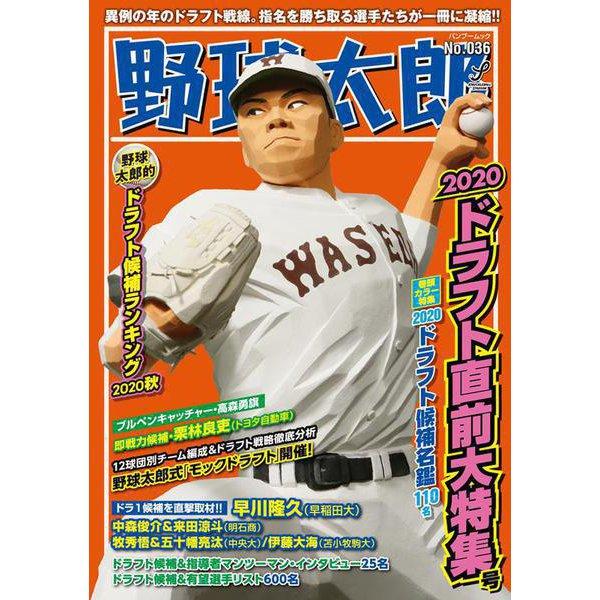 野球太郎 No.036   2020ドラフト直前大特集号(バンブームック) [ムックその他]