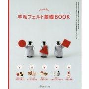 trois Mの羊毛フェルト基礎BOOK [単行本]
