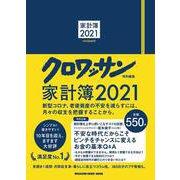 クロワッサン特別編集 家計簿2021 [ムックその他]