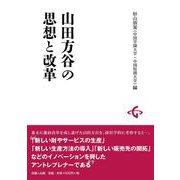 山田方谷の思想と改革 [単行本]
