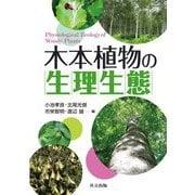 木本植物の生理生態 [単行本]