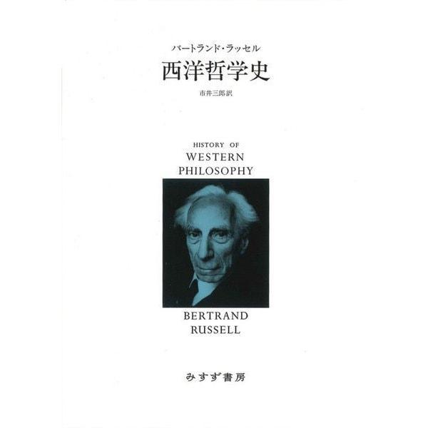 西洋哲学史 新装合本 [単行本]