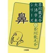 鼻(芥川龍之介大活字本シリーズ〈4〉) [単行本]