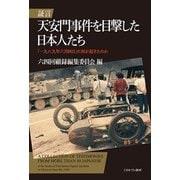 証言 天安門事件を目撃した日本人たち―「一九八九年六月四日」に何が起きたのか [単行本]