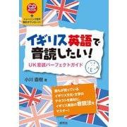 イギリス英語で音読したい!―UK音読パーフェクトガイド [単行本]