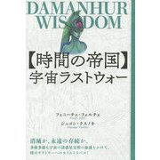 """""""時間の帝国""""宇宙ラストウォー―DAMANHUR WISDOM [単行本]"""