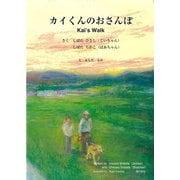 カイくんのおさんぽ Kai's Walk [絵本]