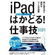 iPadはかどる! 仕事技2021-全iPad・iPadOS 14対応/リモートワークにも最適な仕事技が満載 [単行本]