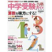 中学受験ガイド2021 [ムックその他]