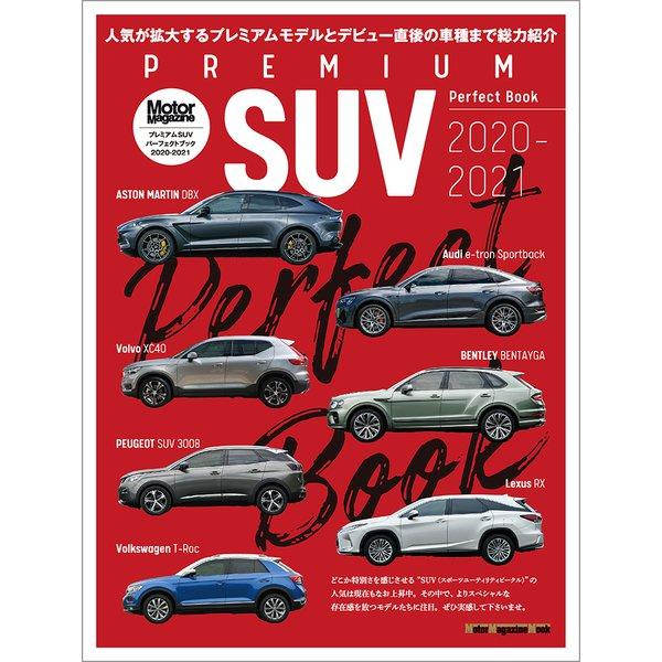 PREMIUM SUV Perfect Book [ムックその他]