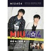 「MIU404」公式メモリアルブック [ムックその他]
