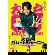 大江戸グレートジャーニー ~ザ・お伊勢参り~ Blu-ray BOX