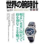 世界の腕時計№145 [ムックその他]