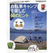 自転車キャンプを楽しむ50のヒント-いつものサイクリングの一歩先へ(ヤエスメディアムック 650) [ムックその他]