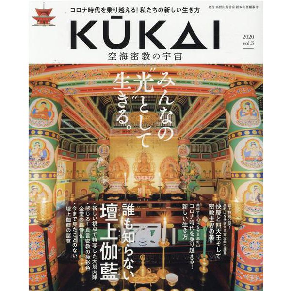 KUKAI空海密教の宇宙 Vol.3 (2020)(MUSASHI BOOKS) [ムックその他]