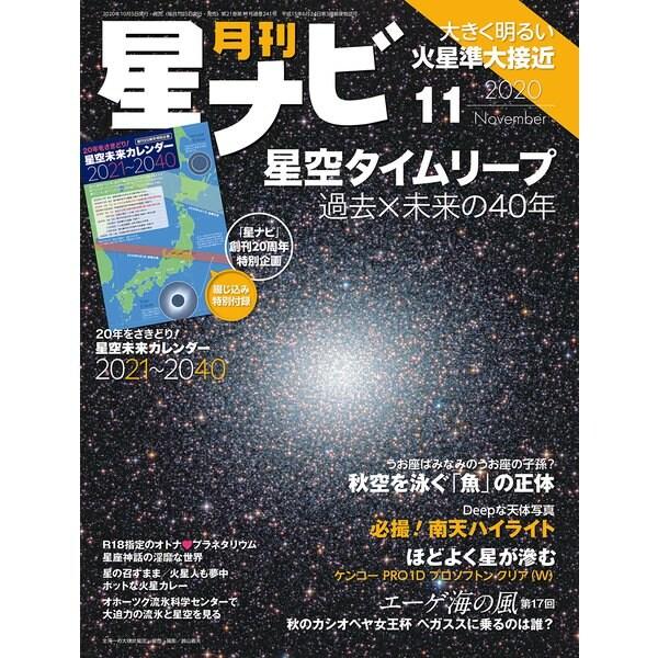 月刊 星ナビ 2020年 11月号 [雑誌]