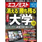 週刊 エコノミスト 2020年 10/13号 [雑誌]