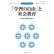 日本の社会教育〈第64集〉「学習の自由」と社会教育 [単行本]