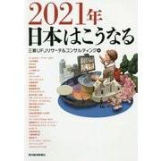 2021年日本はこうなる [単行本]