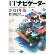ITナビゲータ〈2021年版〉 [単行本]