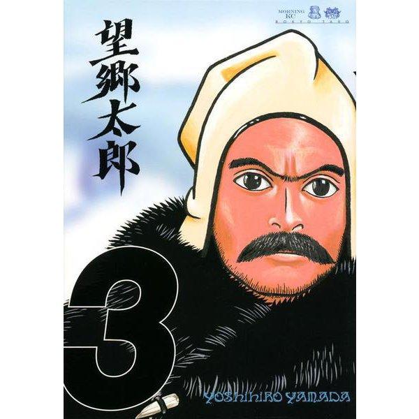 望郷太郎(3)(モーニング KC) [コミック]