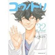 コウノドリ(32)(モーニング KC) [コミック]