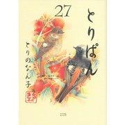 とりぱん(27)(ワイドKC) [コミック]