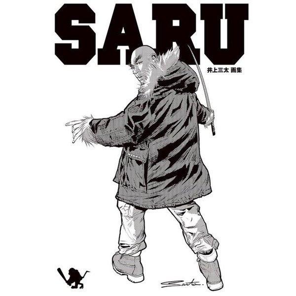 井上三太画集 SARU [単行本]