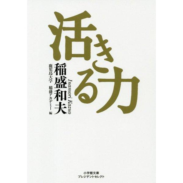 活きる力(小学館文庫プレジデントセレクト) [文庫]