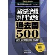 国家総合職専門試験 過去問500〈2022年度版〉(公務員試験合格の500シリーズ〈2〉) [単行本]