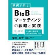 事例で学ぶBtoBマーケティングの戦略と実践 [単行本]