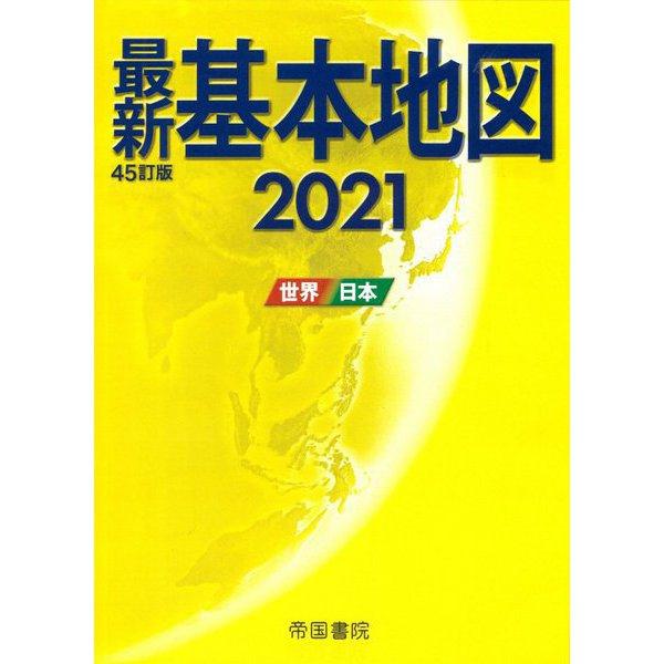 最新基本地図―世界・日本 45訂版 [単行本]