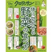 Dr.クロワッサン 体に効かせる野菜の食べ方 [ムックその他]