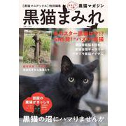 黒猫まみれ(白夜ムック<637>) [ムックその他]