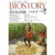 BIOSTORY  vol.34-人と自然の新しい物語(SEIBUNDO MOOK-BIOSTORY) [ムックその他]