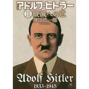 小説アドルフ・ヒトラー〈3〉破滅への道 [単行本]
