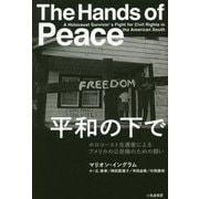 平和の下で―ホロコースト生還者によるアメリカの公民権のための闘い [単行本]