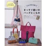 まっすぐ縫いのバッグとこもの-ソーイングビギナーでも作れるデザインがいっぱい(レディブティックシリーズ no. 8035) [ムックその他]