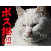 ボス猫カレンダー 2021 [単行本]